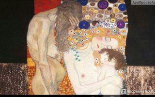 Описание картины густава климта «три возраста женщины»