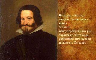 Описание картины диего веласкеса «портрет графа оливареса»