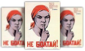 Описание советского плаката «не болтай!»