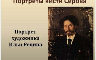 Описание картины валентина серова «портрет репина»