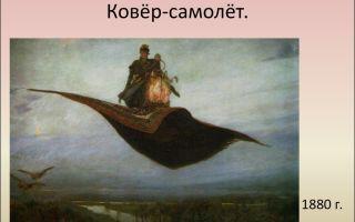 Описание картины виктора васнецова «ковер-самолет»