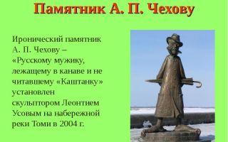 Описание памятника чехову в томске