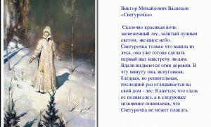 Описание картины виктора васнецова «снегурочка»