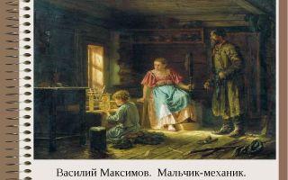 Описание картины василия максимова «мальчик-механик»