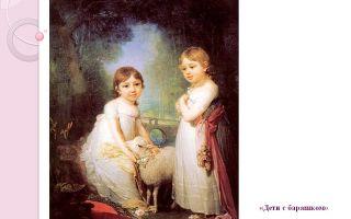 Описание картины владимира боровиковского «дети с барашком»