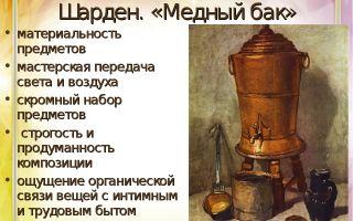 Описание картины жана-батиста шардена «медный бак для воды»
