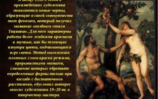 Описание картины тициана «адам и ева»