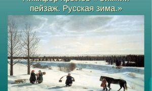 Описание картины никифора крылова «русская зима»