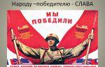 Описание советского плаката «мы победили!»