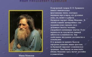 Описание картины ивана крамского «мина моисеев»