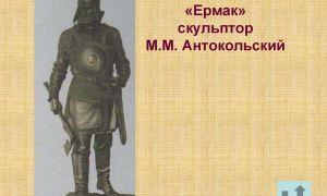 Описание скульптуры марка антокольского «ермак»