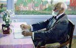 Описание картины михаила нестерова «портрет павлова»