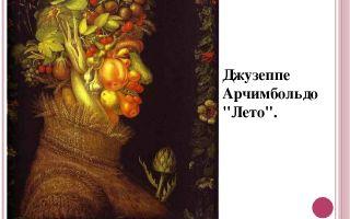 Описание картины джузеппе арчимбольдо «лето»