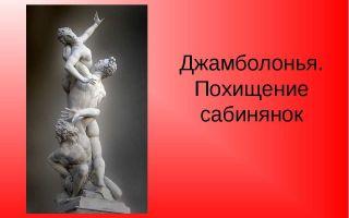 Описание скульптуры джамболоньи «похищение сабинянок»