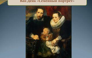 Описание картины энтони ван дейка «семейный портрет»