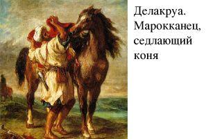 Описание картины эжена делакруа «марокканец, седлающий коня»