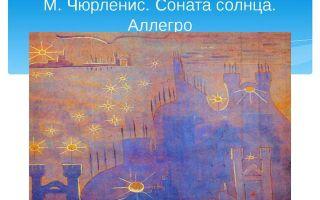 Описание картины микалоюса чюрлёниса «соната солнца»