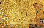 Описание картины густава климта «древо жизни»