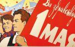Описание советского плаката «мир, труд, май»