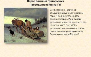 Описание картины василия перова «проводы покойника»