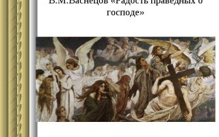 Описание картины виктора васнецова «радость праведных о господе»