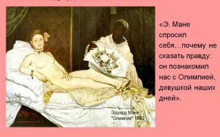 Описание картины эдуарда мане «олимпия»