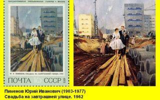 Описание картины юрия пименова «свадьба на завтрашней улице»
