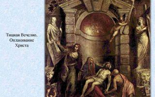 Описание картины тициана вечеллио «пьета»