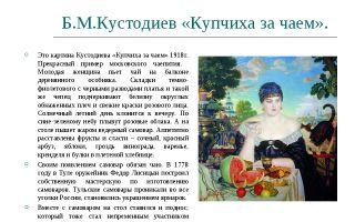 Описание картины бориса кустодиева «купчихи»