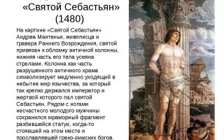 Описание картины андреа мантенья «святой себастьян»