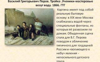Описание картины виктора васнецова «три богатыря»