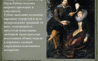 Описание картины питера рубенса «изабелла брант»