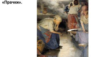 Описание картины абрама архипова «прачки»