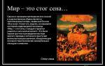 Описание картины иеронима босха «стог сена»