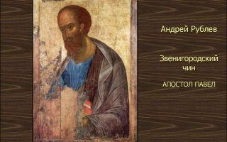 Описание иконы андрея рублева «апостол павел»