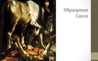 Описание картины микеланджело меризи да караваджо «обращение савла»