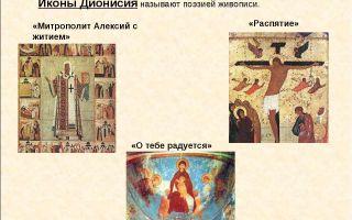 Описание иконы дионисия «о тебе радуется» (конец xv века – начало xvi века)