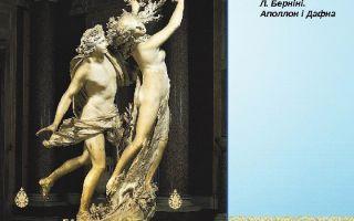 Описание скульптуры джованни бернини «аполлон и дафна»