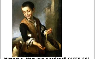 Описание картины бартоломе эстебана мурильо «мальчик с собакой»