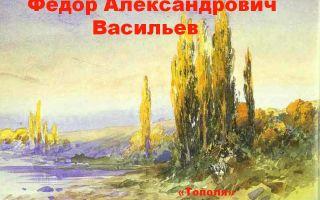 Описание картины федора васильева «вечер»
