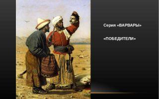 Описание картины василия верещагина «после неудачи»