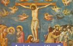 Описание картины джотто ди бондоне «распятие христа»