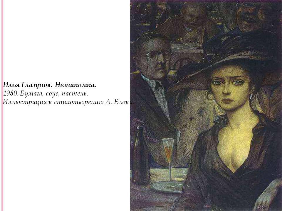 Незнакомка ходят в стихи о прекрасной даме
