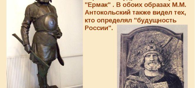 Описание барельефа марка антокольского ярослав мудрый