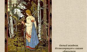 Описание иллюстрации ивана билибина «василиса прекрасная»