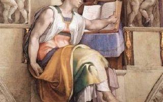 Описание картины микеланджело буанарроти «эритрейская сивилла»