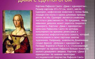 Описание картины рафаэля санти «дама с единорогом»