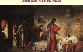 Описание картины василия поленова «воскрешение дочери иаира»