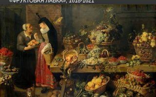 Описание картины франса снейдерса «фруктовая лавка»