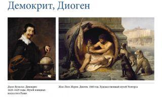 Описание картины диего веласкеса «демокрит»